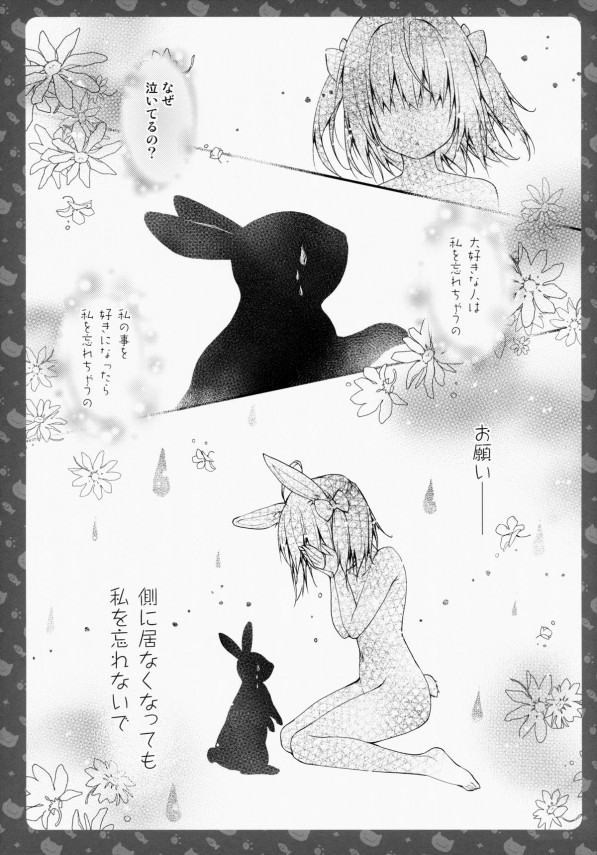 【エロ漫画】興奮するとウサ耳が発動するJKが元に戻るにはエッチするしかないw【無料 エロ漫画】(5)