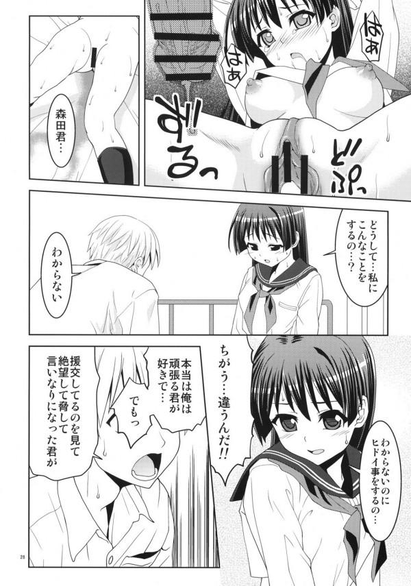 【エロ漫画・エロ同人】憧れてた女子校生が援交クソビッチなので脅して犯したったwww (26)