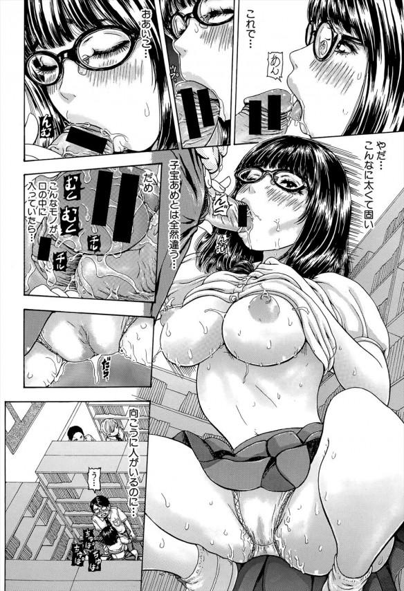 【エロ漫画】巨乳ギャルが清楚系に変装して幼馴染とエッチしちゃってる!【ぬャカな エロ同人】 (12)
