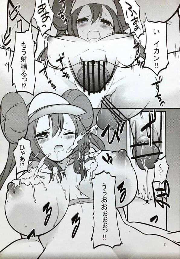 【ポケモン エロ漫画・エロ同人】巨乳のメイが弱ってる所で小屋に泊めてくれるオジサンが現れて疲れて寝てたらエッチな妄想されてるンゴw悪戯しようとしたら起きちゃって結局連続セックスwww (51)