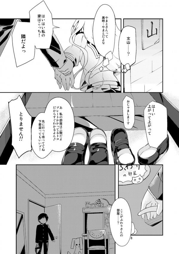 【エロ漫画・エロ同人】いつも隣にいる彼女の家で巨乳の彼女とエッチしたったwww (9)