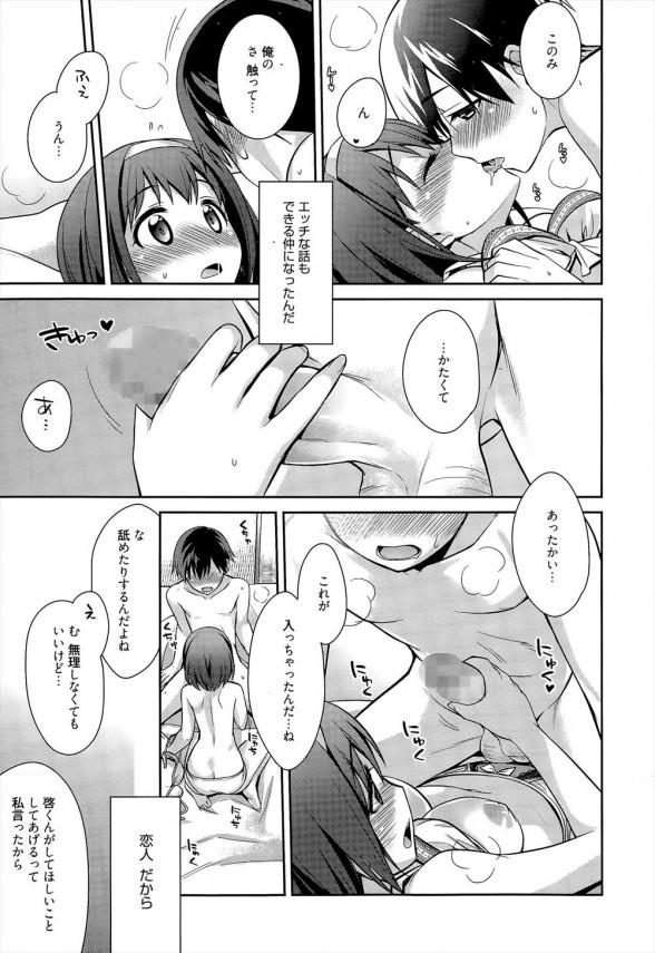 幸せなエッチ。なかなか彼女にエッチしたいと言えない男【エロ漫画・エロ同人】 (11)