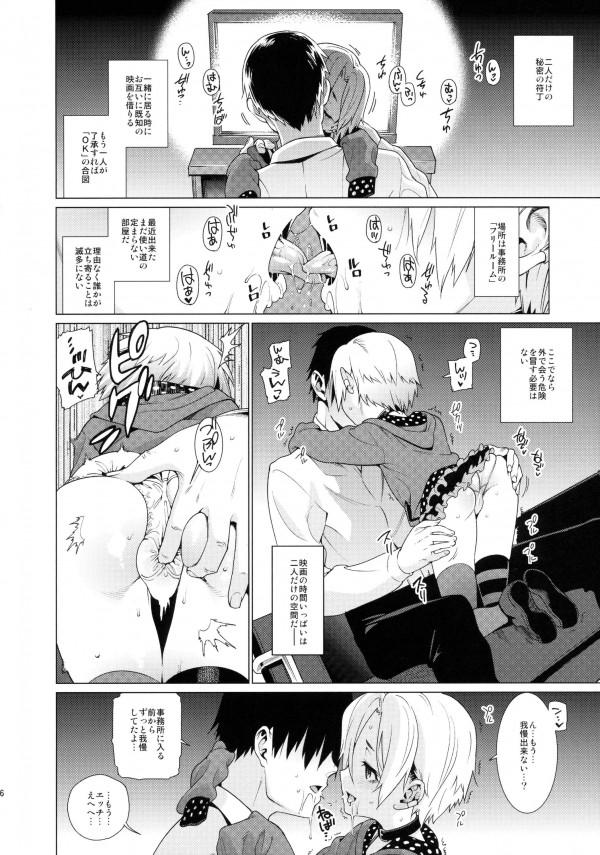 【モバマス エロ漫画・エロ同人】貧乳未成熟な白坂小梅とPが事務所でこっそりエッチしてるw他の子が来ても挿入しっぱなしで連続セックスwww (5)