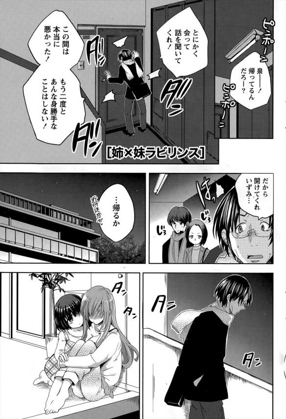 【エロ漫画】彼女に謝ろうと言えまで行ったら彼女の妹に誘惑され、だんだんエッチな気分になっちゃって中出しセックスしちゃったよ【夏目文花 エロ同人】