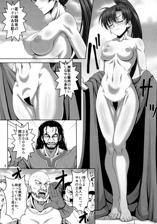 【FE エロ漫画・エロ同人】巨乳のリンディスが奴隷市場に売りに出されて落札した男に犯されてるwみんなの見てる前でセックスされたけど・・・ (4)