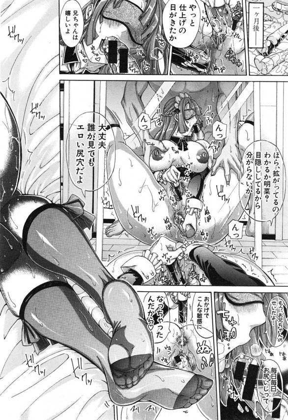 【エロ漫画】お兄ちゃんが妹のアナルを拡張して近親相姦アナルセックスしちゃうよ【ブラザーピエロ エロ同人】(12)