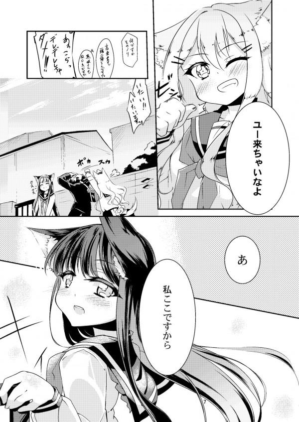 【エロ漫画・エロ同人】いつも隣にいる彼女の家で巨乳の彼女とエッチしたったwww (8)