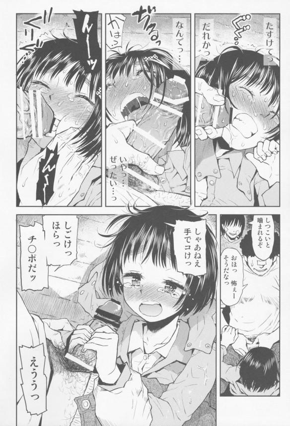 DQNたちに拉致られたロリ美少女が容赦なく犯されちゃうwww【エロ漫画・エロ同人誌】 (9)