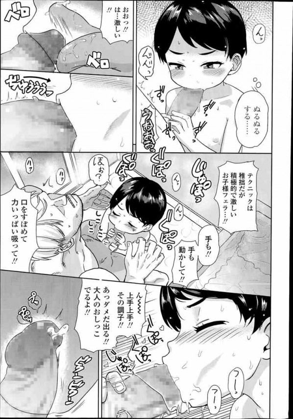 男の子に見えるJSの幼女をお風呂でエッチしちゃうオジサンみーっけww (13)