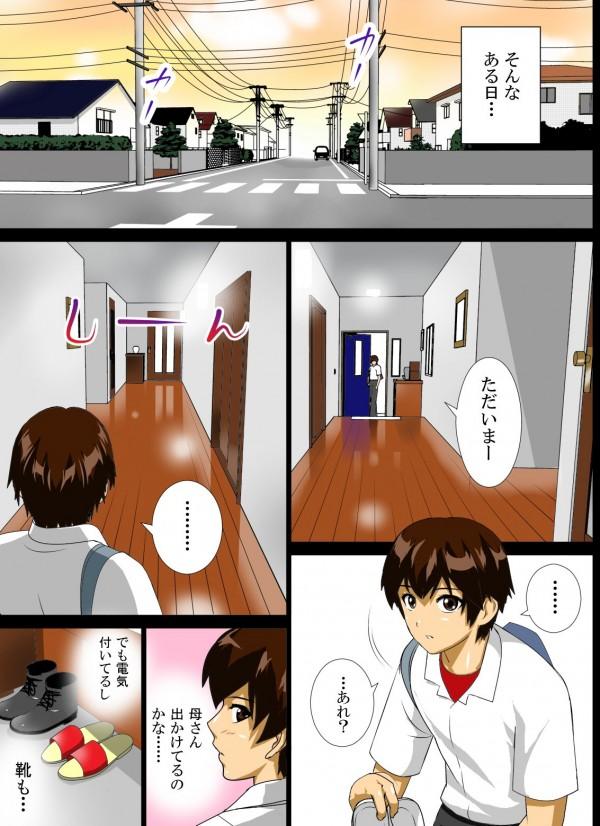 【エロ漫画・エロ同人】お母さんの巨乳にガチでフル勃起する息子www (7)