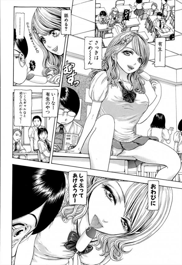 【エロ漫画】巨乳ギャルが清楚系に変装して幼馴染とエッチしちゃってる!【ぬャカな エロ同人】 (4)