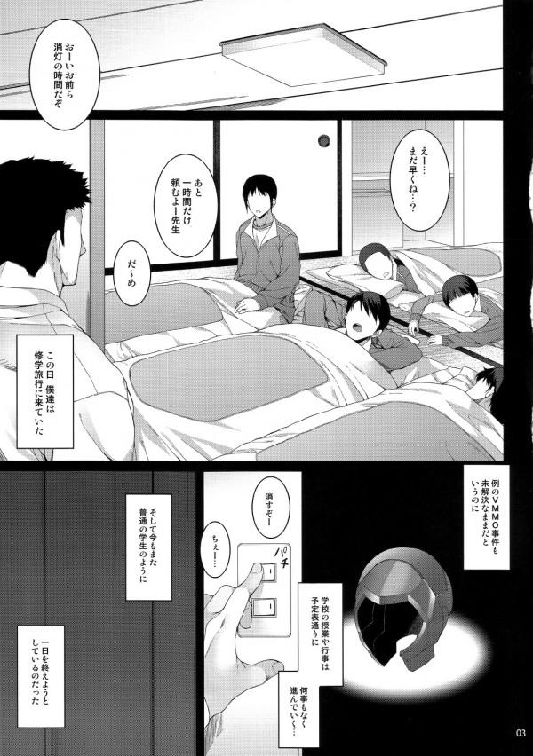 【SAO  エロ漫画・エロ同人】巨乳の桐ヶ谷直葉が学校に飼われ肉便器になってるw身体中ザーメンだらけになるまでぶっかけられ中出しセックス三昧www (4)