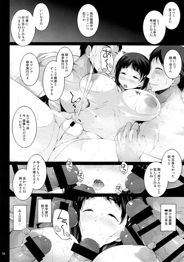 【SAO  エロ漫画・エロ同人】巨乳の桐ヶ谷直葉が学校に飼われ肉便器になってるw身体中ザーメンだらけになるまでぶっかけられ中出しセックス三昧www (17)