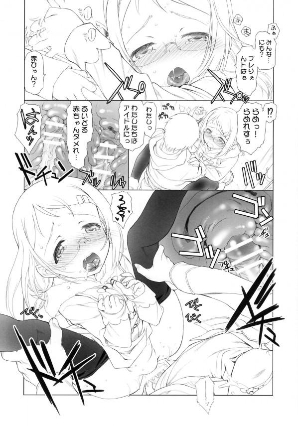 【あにトレ!EX】平岡ゆうにカメラマンがセックスで赤ちゃんをプレゼントwww【エロ漫画・エロ同人誌】 (7)