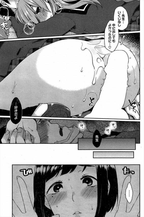 【エロ漫画】風邪で具合が悪い先生を痴女女子校生がフェラして騎乗位で中出ししてあげる【majoccoid エロ同人】(21)