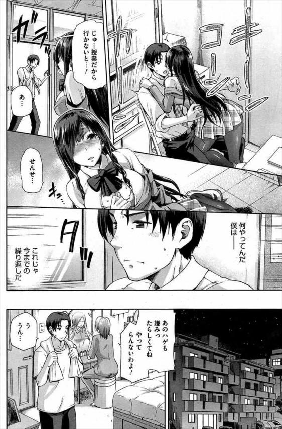 【エロ漫画】先生が学校で制服Jkにフェラさせて中出しセックスしたった【kiasa エロ同人】(6)