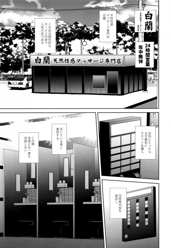 【エロ漫画】必要以上に顔を合わせない風俗が最高だった件w【無料 エロ漫画】(2)
