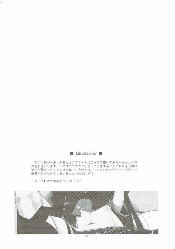 【SAO エロ漫画・エロ同人】バイブ仕込んだまま戦うエッチなユウキw本物チンコ欲しいからおねだりして中出しセックスしてもらっちゃうwww (3)