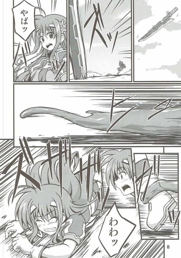 【リリなの エロ漫画・エロ同人】巨乳のキリエ・フローリアンがスライムに襲われて身体中責められてるw人型に変形してレイプされてるしwww (7)