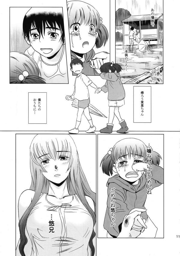 【エロ漫画】義理の妹と両想いになったが告白されて降ったら不良に処女先こされた【無料 エロ漫画】(10)