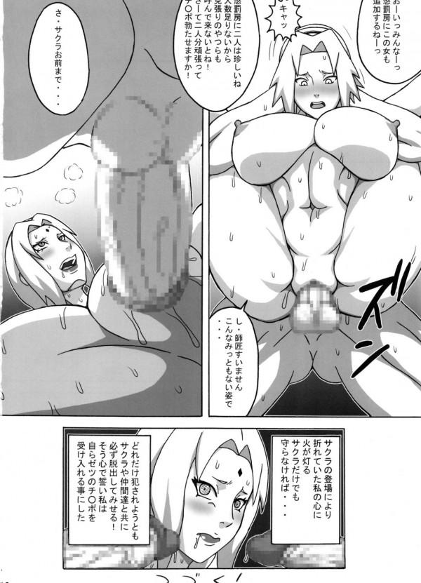 【NARUTO】綱手が一晩中輪姦され翌日もまた犯されるwww【ナルト エロ漫画・エロ同人誌】 (39)
