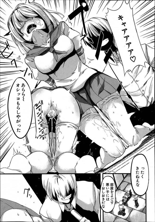 いきなり媚薬を飲まされて犯されちゃう【エロ漫画・エロ同人誌】 (11)