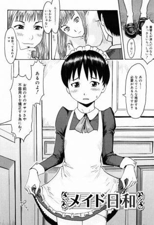 【エロ漫画】ドジな使用人を躾ける為に女装メイドにしてみたンゴ【無料 エロ同人】