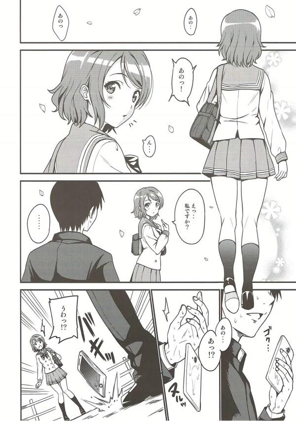 性春ヨーソロー (ラブライブ! サンシャイン!!) (3)