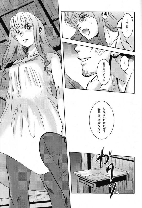 【エロ漫画】義理の妹がお兄さんとの恋は叶わないと知りレイプされるw【無料 エロ漫画】(50)