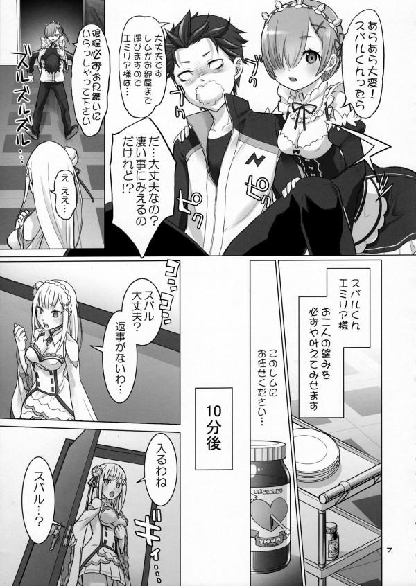 【リゼロ】エミリアがフル勃起したナツキ・スバルのチンポにパンティーをかぶせるwww【エロ漫画・エロ同人】 (6)