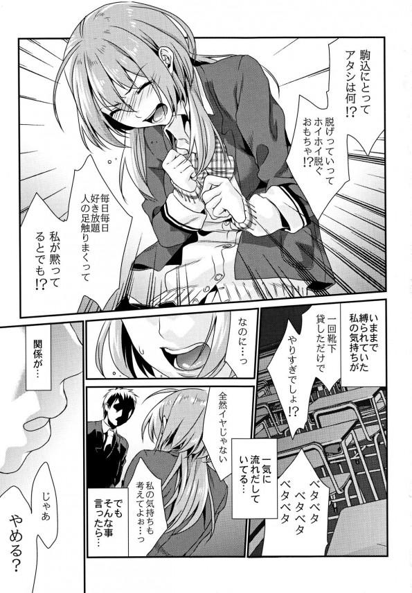 【エロ漫画・エロ同人】靴下の跡フェチの同級生に性処理の道具に使われたJKが反撃www (10)