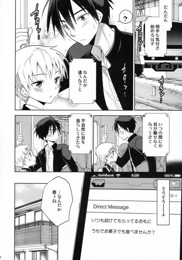 【艦これ】島風コスの男の娘が中出しアナルセックスされちゃいますww【エロ漫画・エロ同人】 (17)