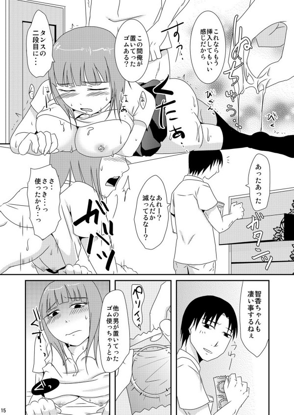【エロ漫画・エロ同人】浮気相手の男に貰ったコンドームを彼氏とのエッチに使うJKwww (14)