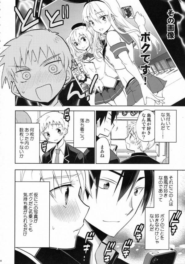 【艦これ】島風コスの男の娘が中出しアナルセックスされちゃいますww【エロ漫画・エロ同人】 (9)