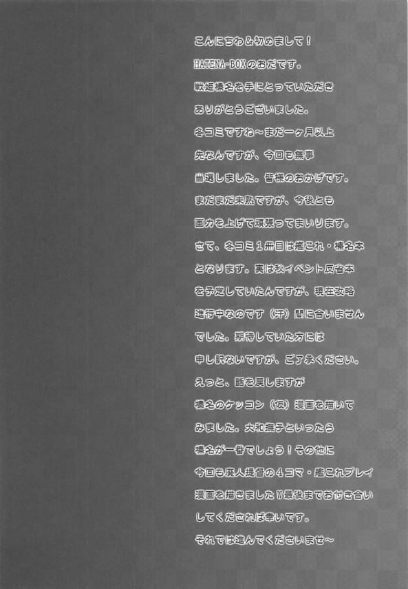 【艦これ エロ漫画・エロ同人】巨乳の榛名とケッコンして初エッチしちゃうwフェラチオしてもらってラブラブ中出しセックスしちゃうよねwww (3)