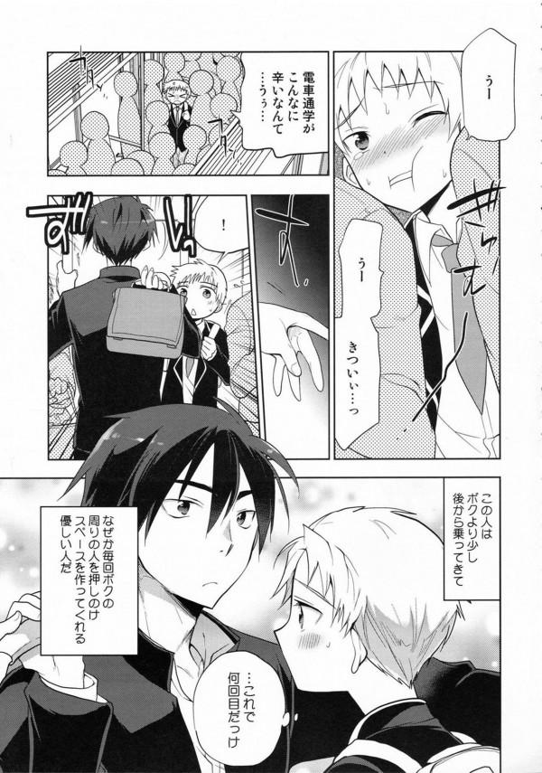 【艦これ】島風コスの男の娘が中出しアナルセックスされちゃいますww【エロ漫画・エロ同人】 (6)