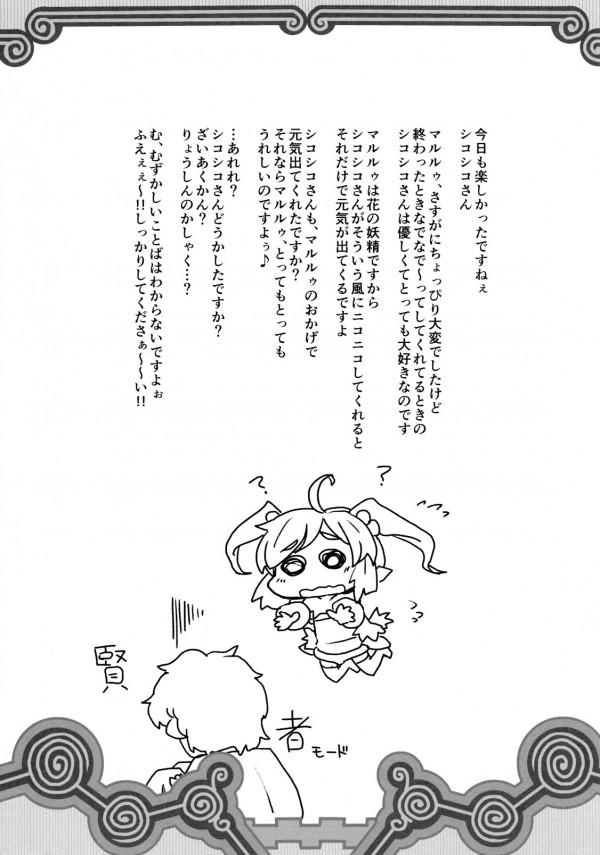【サモンナイト エロ漫画・エロ同人】貧乳ロリのマルルゥがエッチな遊びしてるw小さい身体の小さいマンコにお腹一杯中出しセックスwww (19)