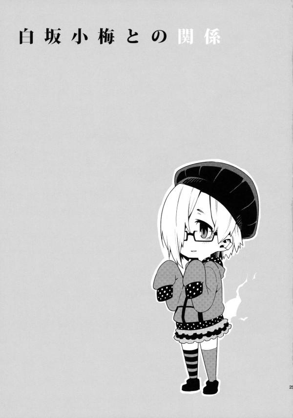 【モバマス エロ漫画・エロ同人】貧乳未成熟な白坂小梅とPが事務所でこっそりエッチしてるw他の子が来ても挿入しっぱなしで連続セックスwww (24)
