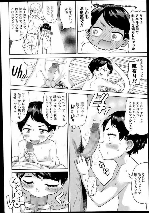 男の子に見えるJSの幼女をお風呂でエッチしちゃうオジサンみーっけww (12)