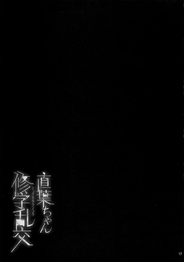 【SAO  エロ漫画・エロ同人】巨乳の桐ヶ谷直葉が学校に飼われ肉便器になってるw身体中ザーメンだらけになるまでぶっかけられ中出しセックス三昧www (18)