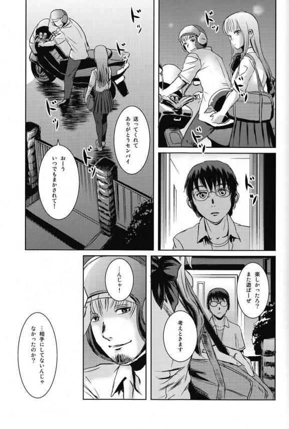 【エロ漫画】義理の妹がお兄さんとの恋は叶わないと知りレイプされるw【無料 エロ漫画】(26)