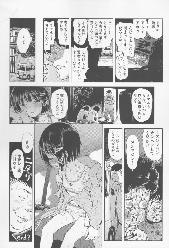DQNたちに拉致られたロリ美少女が容赦なく犯されちゃうwww【エロ漫画・エロ同人誌】 (21)