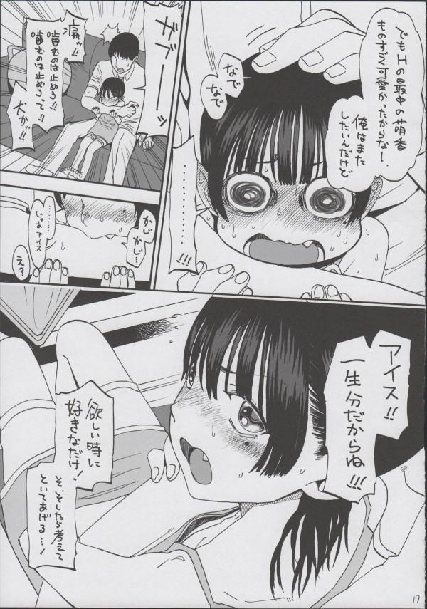 【エロ漫画・エロ同人】パソコンが壊れて妹が暴走してエッチしてというのでフェラさせてみたwww (19)