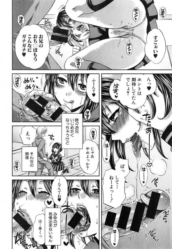 【エロ漫画】お兄ちゃんが妹にフェラさせて口内射精しちゃったよ【ハルサワ エロ同人】(6)