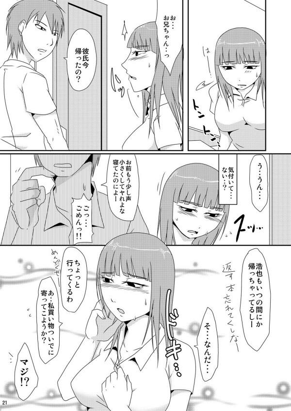 【エロ漫画・エロ同人】浮気相手の男に貰ったコンドームを彼氏とのエッチに使うJKwww (20)