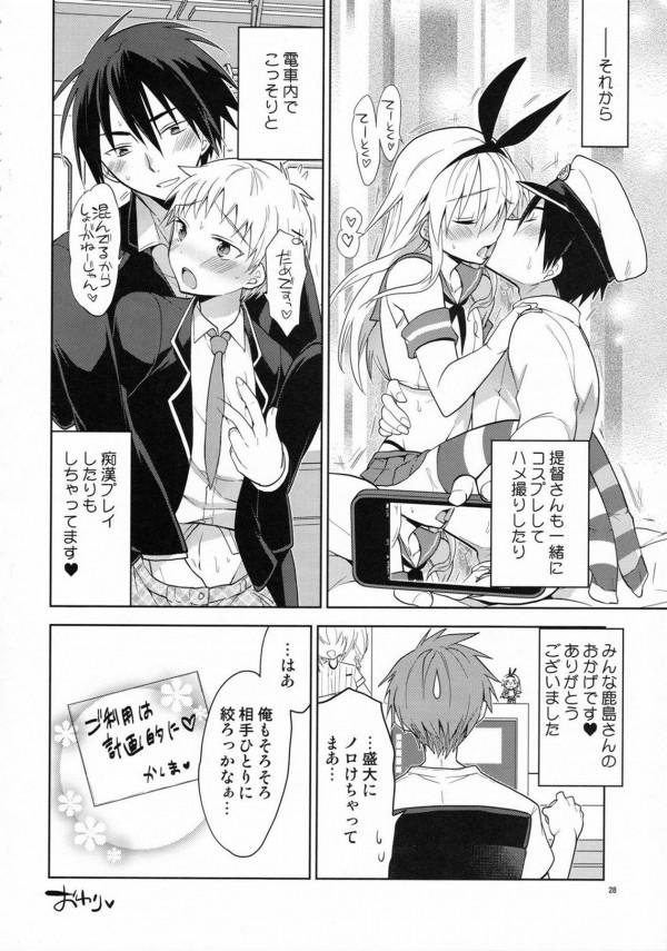 【艦これ】島風コスの男の娘が中出しアナルセックスされちゃいますww【エロ漫画・エロ同人】 (27)