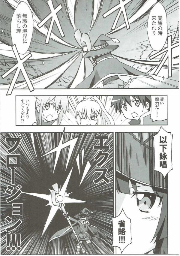 【このすば】アクアめぐみんと佐藤和真とダクネスが織りなすコントのような日常www【エロ漫画・エロ同人誌】 (14)