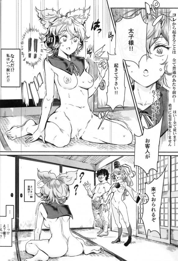 【東方】神子、聖白、布都達が催眠術で肉便器に。目を覚ました時にはもう陵辱調教されちゃってるwww【エロ漫画・エロ同人】-7