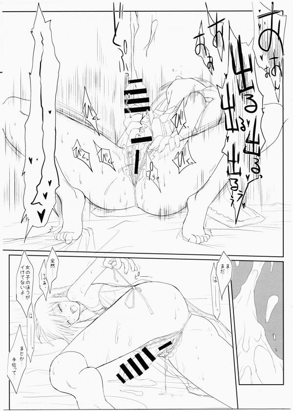 【まどマギ エロ漫画・エロ同人誌】フタナリの暁美ほむらが勃起しまくってるからオナニーしまくりwまどかをオカズに連続一人エッチwwww (7)