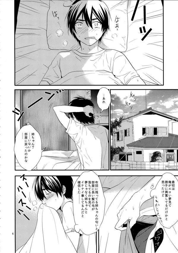 【エロ漫画・エロ同人】才色兼備のお姉さんが夜這いしかけてきたんで夜這い返ししたったwww (5)